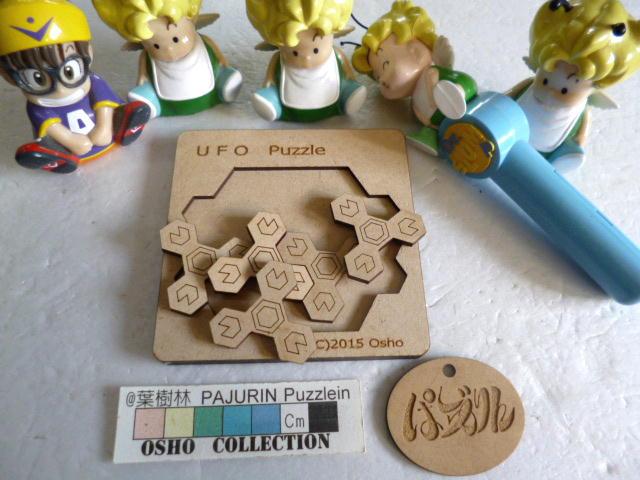 葉樹林コレクション 組み合わせパズル put together puzzle